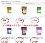 40ドル以上購入で全商品10%OFFキャンペーン、ナビタスは30%OFF!!