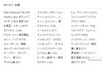 コスメ&スキンケア&シャンプー類など「バス・ビューティー」全品30%OFF!!